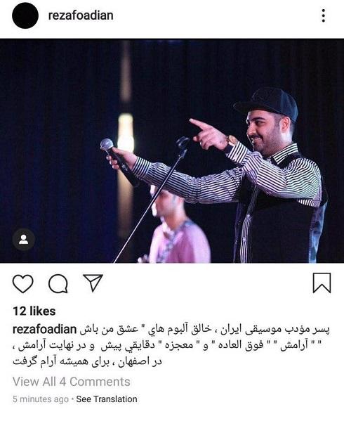 خبر فوت بهنام صفوی در اینستاگرام رضا فوادیان
