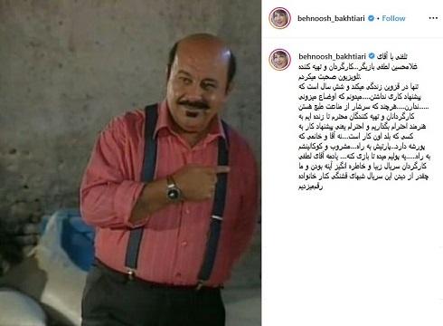 پست اینستاگرام بهنوش بختیاری برای غلامحسین لطفی