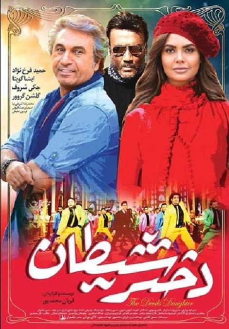 ژست حمید فرخنژاد و بازیگر زن هندی روی پوستر دختر شیطان