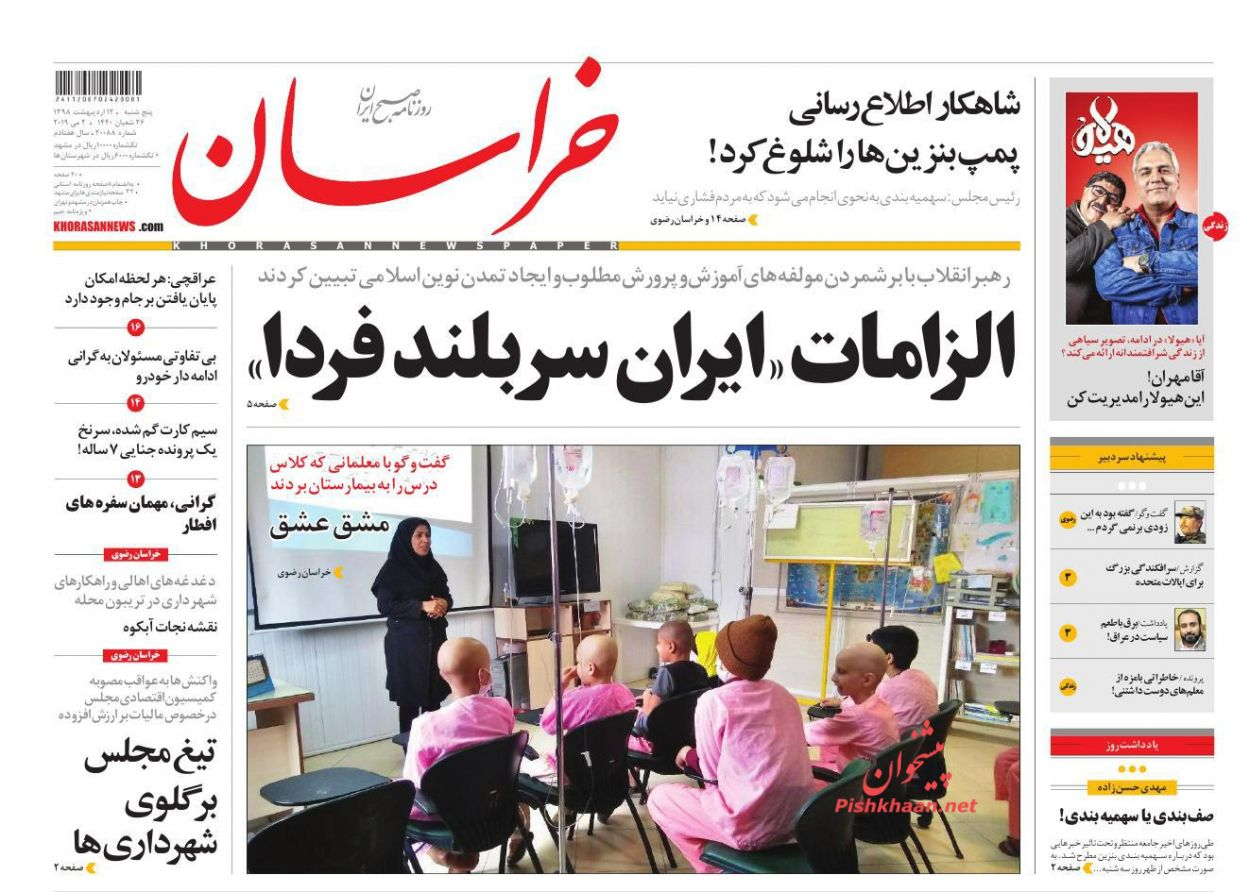khorasannews.jpg