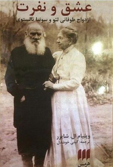 ازدواج لئو و سونیا تولستوی