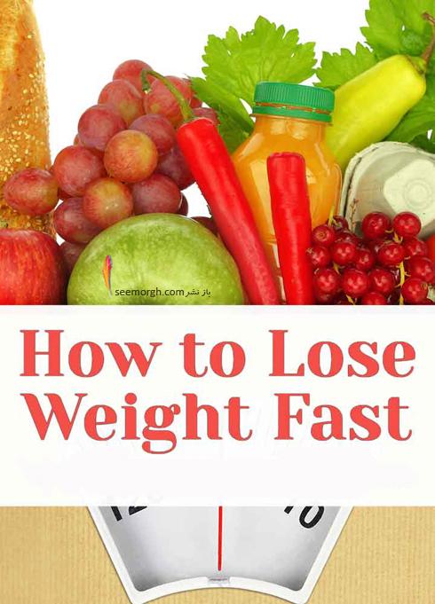 کاهش وزن,کم کردن وزن,کاهش وزن سریع,کم کردن وزن سریع,روشهای کاهش وزن سریع,کاهش وزن سریع با سبزیجات