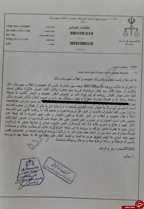صدور حکم جلب مهناز افشار