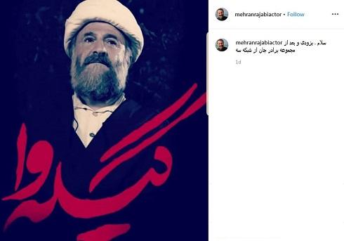 گریم مهران رجبی در نقش روحانی در سریال گیلهوا,اینستاگرام مهران رجبی