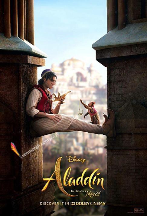 فیلم علاءالدین,پوستر فیلم,منا مسعود