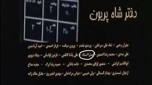 میترا استاد همسر محمدعلی نجفی در فیلم دختر شاه پریون