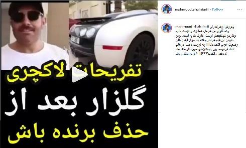 پست انتقادی محمود شهریاری از گلزار
