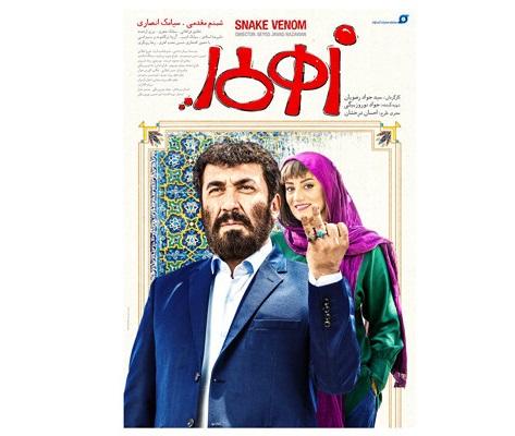 پوستر فیلم زهرمار سیدجواد رضویان