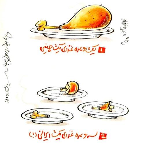 تفاوت غذای ایرانی ها با چینی ها