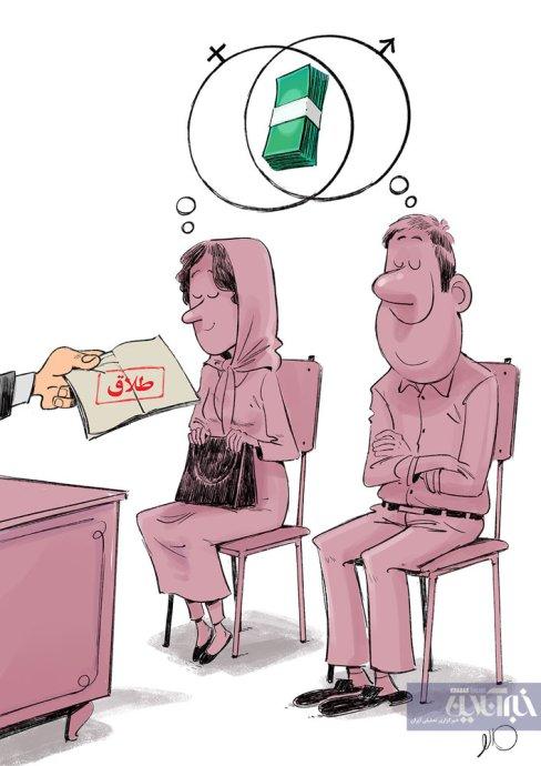 طلاق جدید در ایران