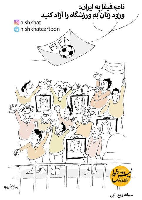 حل مشکل ورود زنان به ورزشگاه ها