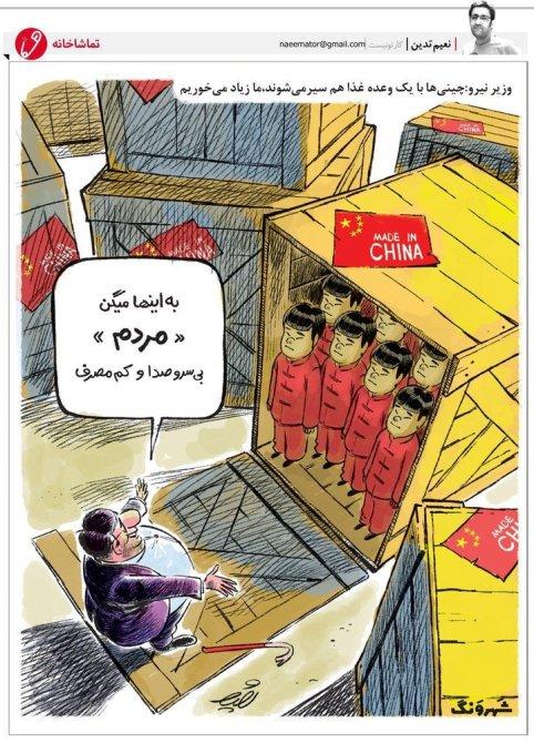 واردات مردم کم مصرف و آروم چینی