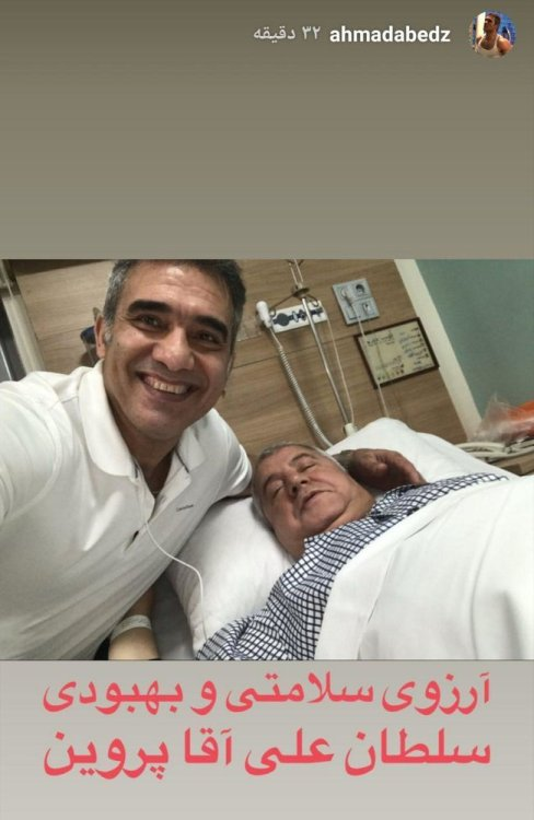 سلفی عابدزاده با علی پروین برروی تخت بیمارستان