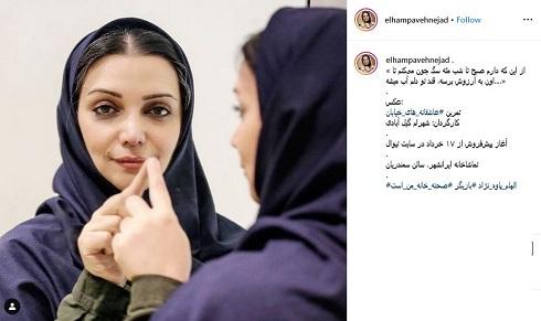 عکس اینستاگرام الهام پاوه نژاد از پشت صحنه عاشقانههای خیابان