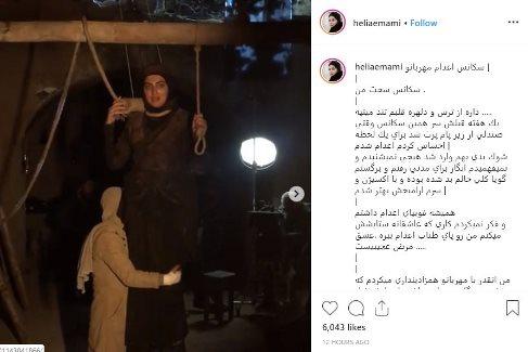 هلیا امامی,از یادها رفته,اینستاگرام