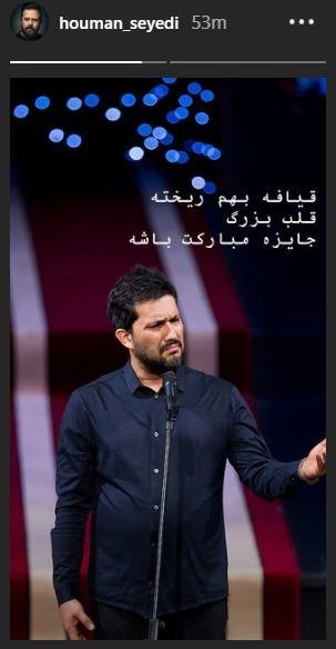 عکس و متن منتشر شده توسط هومن سیدی برای حامد بهداد