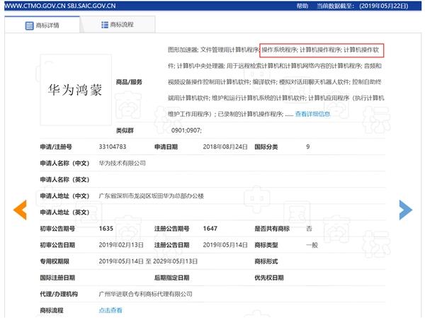 Huawei-HongMeng-System.jpg