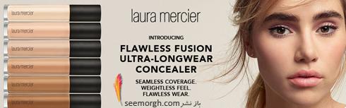لوازم آرایش,معروف ترین لوازم آرایش,معروف ترین برند های لوازم آرایش,معروفترین برندهای لوازم آرایش در ایران,لوازم آرایش برند Laura Mercier