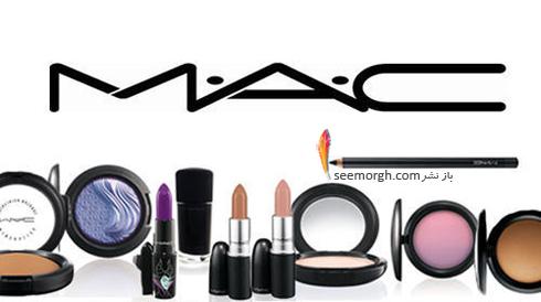 لوازم آرایش,معروف ترین لوازم آرایش,معروف ترین برند های لوازم آرایش,معروفترین برندهای لوازم آرایش در ایران,لوازم آرایش برند MAC