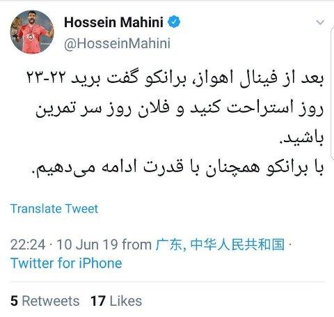 متن منتشر شده توسط حسین ماهینی درباره بازگشت برانکو