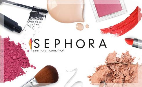 لوازم آرایش,معروف ترین لوازم آرایش,معروف ترین برند های لوازم آرایش,معروفترین برندهای لوازم آرایش در ایران,لوازم آرایش برند Sephora