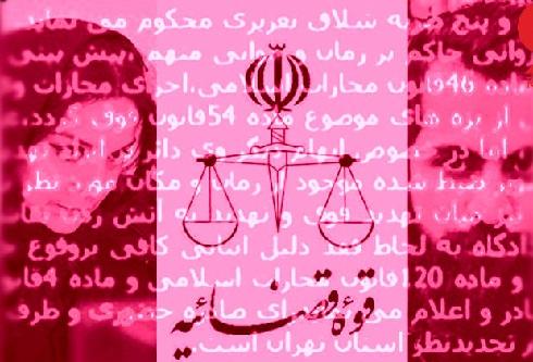 حکم دادگاه مهیار بهرام اصل اعلام شد