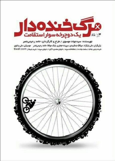 نمایش مرگ خندهدار یک دوچرخهسوار استقامت