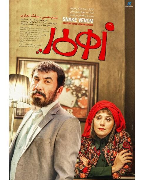 سیامک انصاری و شبنم ممقدمی در پوستر فیلم زهرمار