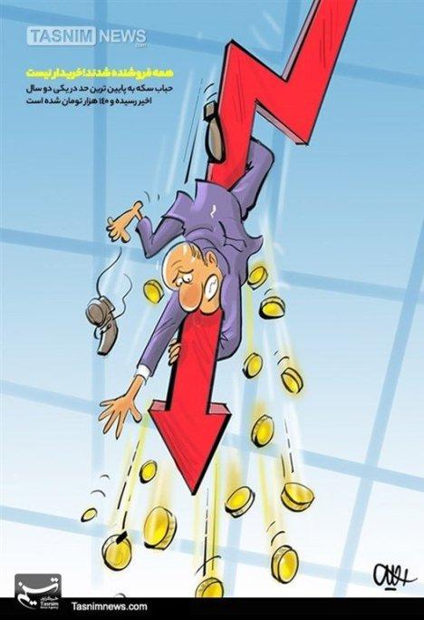 کاهش شدید قیمت سکه