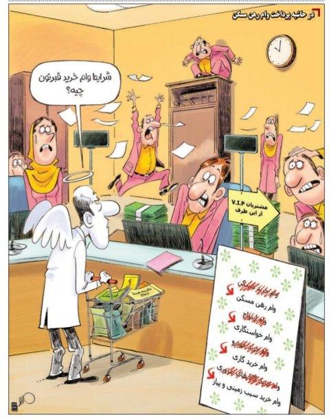 انواع وام برای ایرانی ها