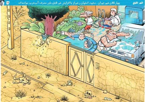 کم آبی در ایران
