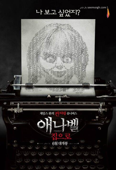 فیلم ترسناک,آنابل,آنابل به خانه می آید,احضار,عروسک آنابل,پوستر,annabelle comes home