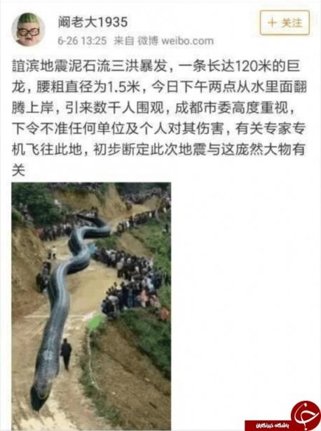 عکس و متن منتشر شده توسط مرد چینی