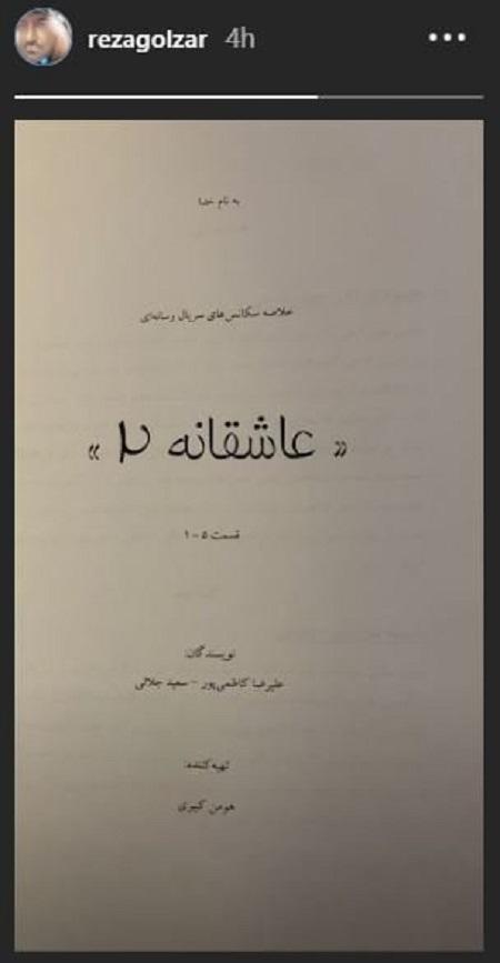 استوری محمدرضا گلزار برای سریال عاشقانه 2