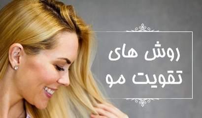 گیاهانی که سرتان را پرمو می کنند,تقویت مو,روش های تقویت مو