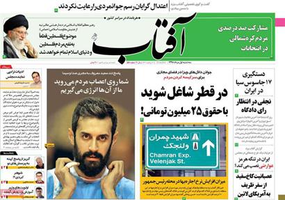 newspaper03.jpg