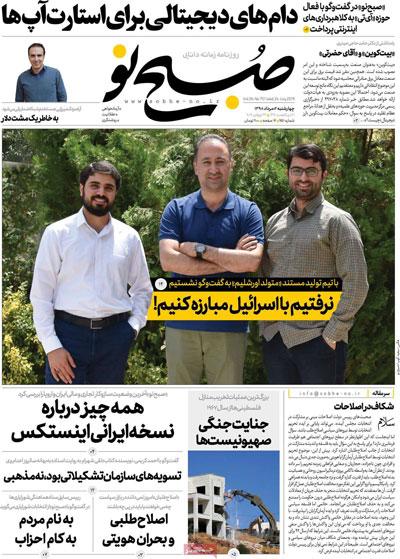 newspaper980502-09.jpg