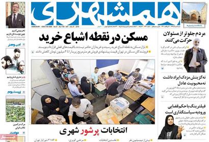 newspaper980505-07.jpg