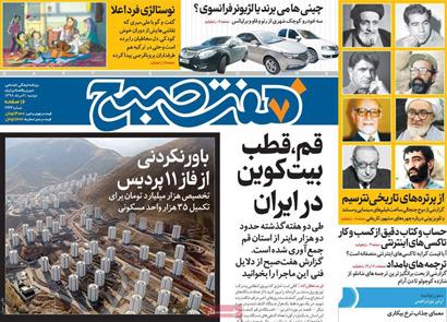 newspaper980507-01.jpg