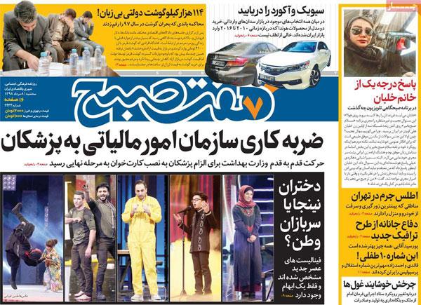 newspaper980508-01.jpg