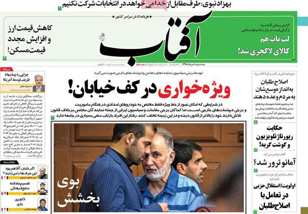 newspaper980508-10.jpg