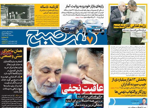 newspaper980509-01.jpg