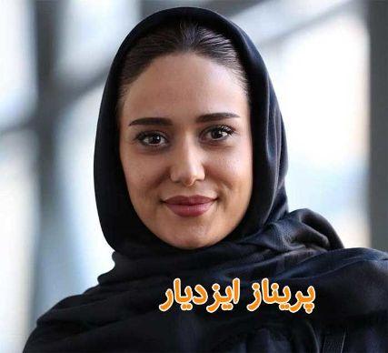 چهره پریناز ایزدیار بازیگر کشورمان
