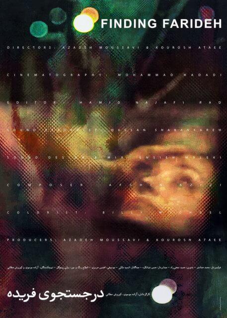 مستند در جستجوی فریده,اسکار 2020,ایران در اسکار,سینمای ایران
