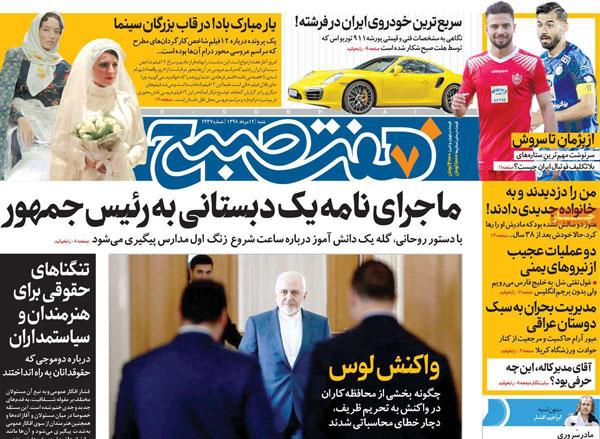 newspaper13980512-01.jpg
