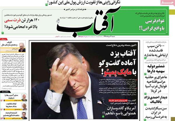 newspaper13980512-10.jpg
