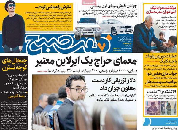 newspaper13980514-01.jpg