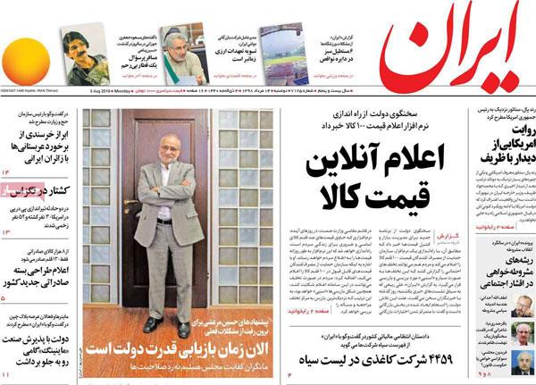 newspaper13980514-05.jpg