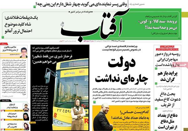 newspaper13980514-10.jpg