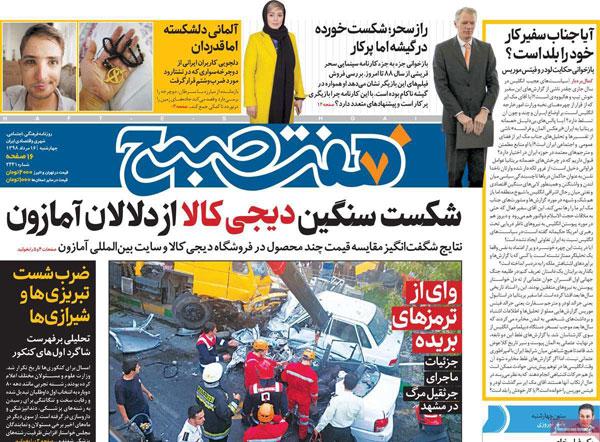 newspaper980516-01.jpg
